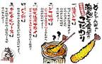 新名古屋名物誕生!「海老どて食堂」が7月30日OPEN!