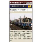写真とクイズで鉄道を知る「汐留鉄道倶楽部コラム展プラス」8/13より開催!