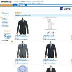 はるやまが「Amazon.co.jp」にブランドページ開設、ブランド価値向上図る