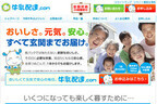 宅配牛乳・乳製品をサイト上で簡単注文「牛乳配達.com」サービス開始