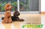 ペットや赤ちゃんにもやさしい、輝きを保つフロアコーティング「EPCOAT」