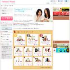 ファッション情報サイト「Fashion Room」コーディネート作成&共有機能追加