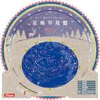 オシャレで個性的なデザインの「星座早見盤for宙ガール」を発売 -ビクセン
