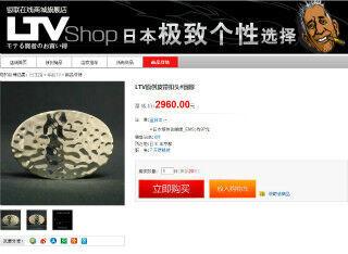 元「LEON」岸田一郎氏プロデュース「LUXURY TV Shop」中国ECサイトに進出