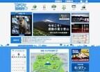 富士急だから発信できる富士山情報サイト「フジヤマNAVI」誕生
