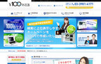 ワンコインでOK! 1日100円、初期費用無料でホームページを作成-100ENWEB