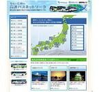路線網充実~東京近郊発着の高速バス共同ポータルサイトオープン