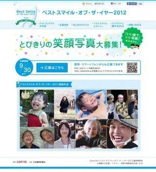とびきりの笑顔写真を大募集! 「スマイルフォトコンテスト」開催