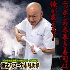驚きのアイデアで太巻き寿司をつくる! クッキングトイ発売