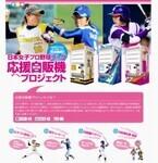 うちの店でもできる!? 自販機を置いて女子プロ野球リーグを応援しよう!