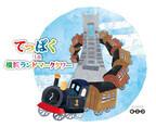 この夏、神奈川横浜のランドマークに「鉄道博物館」がやってくる!?