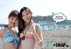 「美人スナップ」で水着特集! オシャレでかわいい女の子がいっぱい