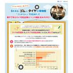 東京都小平市「ブリヂストンTODAY」にて親子で学ぶタイヤ安全点検イベント