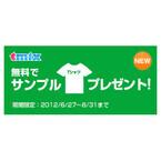 オリジナルTシャツ簡単作成「tmix」、無地Tプレゼントキャンペーン実施中