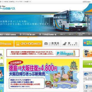 高松~大阪・USJ間が日帰りで3,900円! JR四国バス「早売1」限定発売