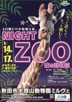 夏の特別イベント「夜の動物園」を開催 -秋田市大森山動物園ミルヴェ
