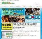有名人御用達の街「三宿」で街コンを開催! -街コンドッと混む