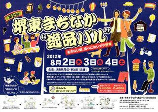 """地元の個性豊かな飲食店が参加「堺東まちなか""""逸品バル""""」開催-堺市"""