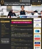 今年こそは感動を一緒に体験! 「東京マラソン2013」 一般申込み開始!