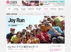 古都・鎌倉を楽しくトレイルランニング! 「JOYRUN~初秋の鎌倉」開催決定