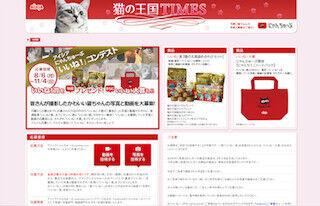 愛猫の写真・動画で「いいね!」を獲得! 「猫の王国TIMES」キャンペーン中!