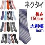 1本ワンコインのお買い得ネクタイ、豊富なデザインで販売開始-上海問屋