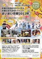 京都の住民が街の魅力をガイド。「まいまい京都2012秋」開催!