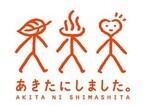 「あきたにしました。」平成25年秋田観光キャンペーンのロゴデザイン決定!
