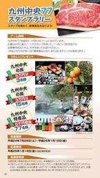 大分、熊本、宮崎3県をまわって、宿泊券や九州中央部の特産品を当てよう!