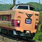 国鉄特急色の381系「なつかしのやくも号」乗車ツアー発売 - 日本旅行