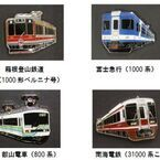 「全国登山鉄道‰(パーミル)会」加盟6社、3周年共同キャンペーンを実施