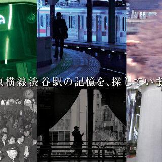 """東急東横線渋谷駅、8/28で開業85周年 - """"メモリアル写真集プロジェクト""""も"""