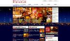新宿ゴールデン街の公式ポータルサイト「ザ・ゴールデン街」9月1日オープン