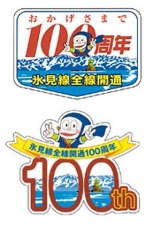9月にJR西日本氷見線全線開通100周年イベントを富山県で開催