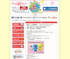 """「動物感謝デーin JAPAN """"World Veterinary Day""""」を開催 -日本獣医師会"""
