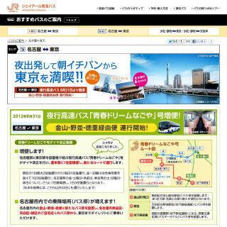 JR東海バスの夜行「レディースドリームなごや号」、花をテーマに内装一新!