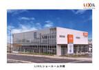 沖縄の気候風土に対応した商品を提案。「LIXILショールーム沖縄」オープン