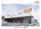 LIXIL、高松に最新の環境配慮型ショールームをオープン