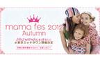 子育て時期にもっと楽しみを! 「mamafes2012 autumn」開催決定