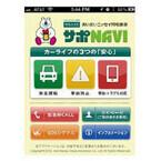 あいおいニッセイ同和損保、事故を未然に防止するスマホアプリ『サポNAVI』
