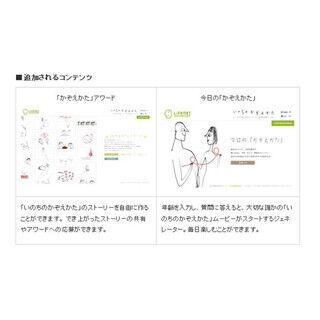 ライフネット生命と小山薫堂氏とのコラボサイトで「かぞえかたアワード」