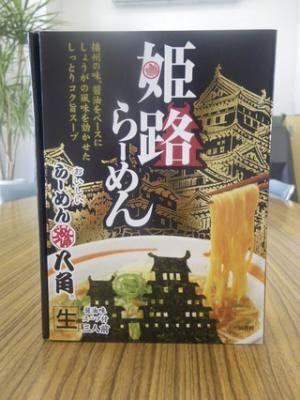 しょうゆベースのスープ隠し味はしょうが。兵庫ご当地「姫路らーめん」発売