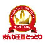 鳥取県「まんが王国とっとり」建国を記念して「国際まんが博」開催