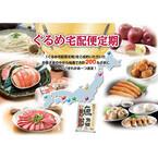 東京都民銀行、松阪牛や魚沼産新米が当たる『ぐるめ宅配便定期』取扱い開始