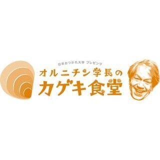 """志茂田景樹さんが""""夏疲れ気味""""の日本を元気にする!"""