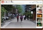 石川・金沢の奥座敷「湯涌温泉」の紹介サイト「湯涌温泉ガイド」誕生
