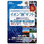 """旅行専用のプレミアム付きプリペイドギフトカード「イオン""""旅""""ギフト」発売"""