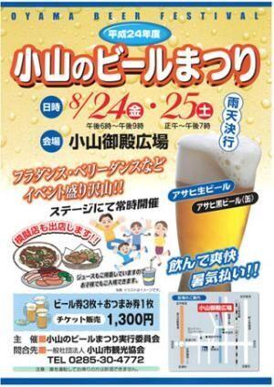 ビール麦作りが盛んな栃木県小山市で「ビールまつり」開催
