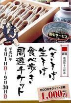 新潟県十日町で、「へぎそば・生そば 食べ歩き周遊チケット」を発売中