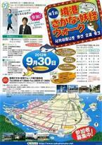 魚と妖怪のまち、鳥取県境港市でウォーキングイベント開催